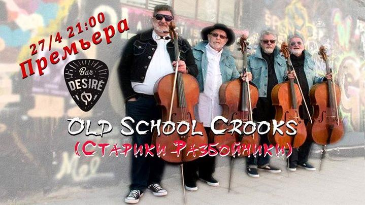 Old School Crooks - First Time Ever!